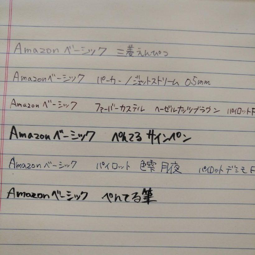 Amazonベーシックのリーガルパッドをおすすめする3つの理由_02
