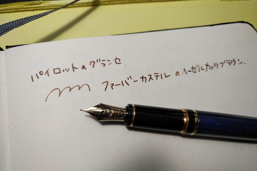 パイロットの万年筆「グランセ」のFMは書き心地がとても良いのでご紹介