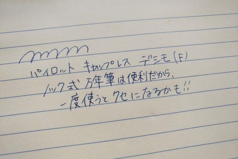 ノック式万年筆「キャップレシ デシモ」は普段使いにとても便利!